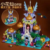 星钻积木小花仙女孩益智拼装拼插公主城堡别墅儿童3-6-7周岁玩具