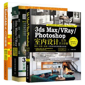 中文版AutoCAD 2016从入门到精通 +3ds Max/VRay室内设计材质、灯光+3ds Max 全3册多媒体技术与应用(普通高等教育十二五规划教材)