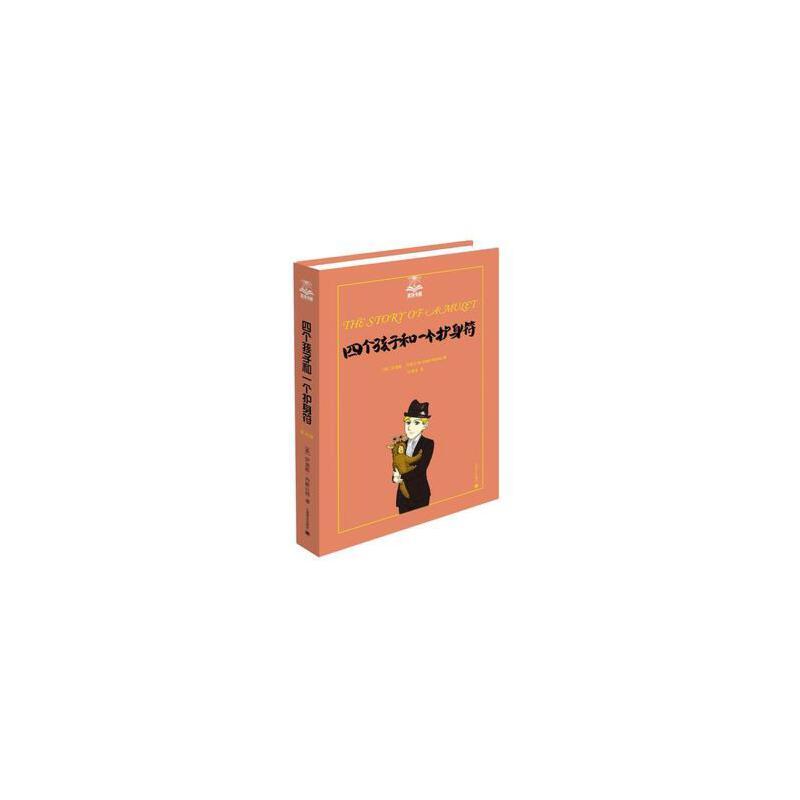 五个孩子和凤凰与魔毯(夏洛书屋 第四辑) 正版书籍 限时抢购 当当低价 团购更优惠 13521405301 (V同步)