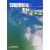 【二手旧书9成新】驾驶摩托车出行囊中宝 马喜发著 人民邮电出版社 9787115156976