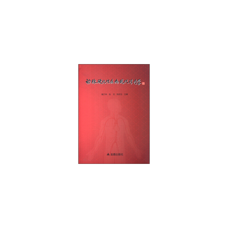 动脉硬化性疾病现代诊疗学 魏万林,张灵,陈韵岱 金盾出版社 正版书籍,下单即发。好评优惠