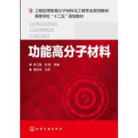 功能高分子材料(陈卫星) 9787122186911 陈卫星,田威 化学工业出版社