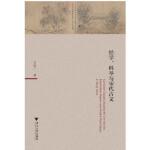 经学、科举与宋代古文,方笑一,浙江大学出版社9787308175012