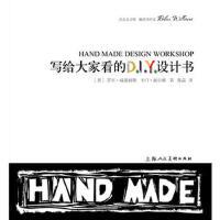 【新书店正版】写给大家看的D I Y 设计书-W,[美]罗宾・威廉姆斯 卡门・谢尔顿 ,陈晶,上海人民美术出版社978