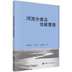 河流分类及功能管理