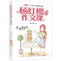 杨红樱的作文课 非常校园系列:非常妈妈