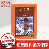水浒传 世界文学名著宝库 青少版 四大名著 中国古典文学小说 少儿中外名著 长江少年儿童出版社有限公司