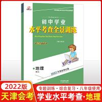 2021版 全景文化 初中学业水平考查全景训练地理 供八年级使用 完全依据天津市学业水平考试说明编写