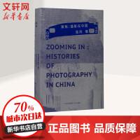 聚焦:摄影在中国 巫鸿 著