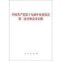 中国共产党第十九届中央委员会第二次全体会议公报