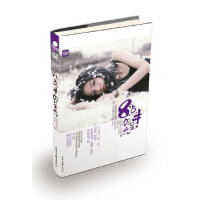 【二手旧书9成新】天使文化--八点半的星光 明月�� 山东画报出版社 9787807130277