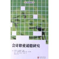 【旧书二手书8成新】会计职业道德研究 劳伦斯.A.波尼蒙 格致出版社 9787543218666