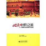 心灵的回归之旅:箱庭疗法的理论与实践,赵会春,北京师范大学出版社9787303128402