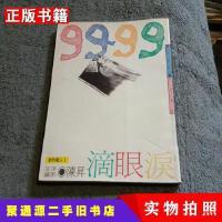 【二手9成新】9999滴眼泪陈升滚石