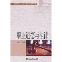 职业道德与法律 9787561840122 天津大学出版社 邓雪梅