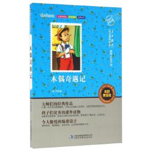 送书签~9787553479057 木偶奇遇记 专著 (意)科洛迪[著] mu ou qi yu ji(yd) [意] 科洛迪 吉林出版集团有限责任公司