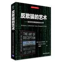 反欺骗的艺术 世界传奇黑客的经历分享 黑客攻防入门书籍 黑帽白帽入侵技术 米特尼克的黑客生涯 网络欺骗攻防技术图书籍