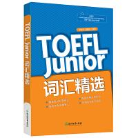 小托福 初中托福 新东方 TOEFL Junior词汇精选 托福词汇 俞敏洪