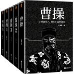 卑鄙的圣人:曹操(全新精装套装全5册)