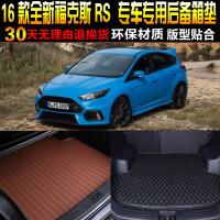 16/17款福特福克斯RS专车专用尾箱后备箱垫子 改装脚垫配件