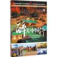 醉美中国行 星球地图出版社 编著
