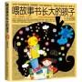 喂故事书长大的孩子汪培�E幼儿早教启蒙亲子读本家庭教育书籍