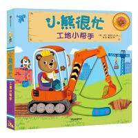 小熊很忙系列:工地小帮手 双语绘本 宝宝书籍 0-3岁立体书早教机关纸板书 1-2-4周岁儿童启蒙婴幼儿益智英文一两三