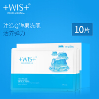 WIS鲜活果冻面膜 补水保湿滋养修护紧致弹润嫩滑肌肤男女生正品