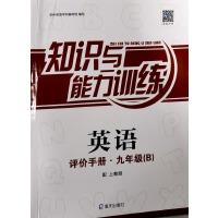 知识与能力训练英语评价手册九年级(B) 知识与能力训练九年级下册