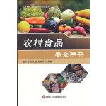 农村食品安全手册