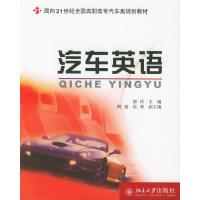 汽车英语――面向21世纪全国高职高专汽车类规划教材