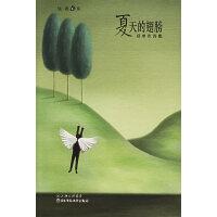 夏天的翅膀(郑单衣诗集)/独漉诗系