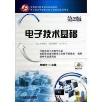 电子技术基础(第2版)/周瑞华 周瑞华
