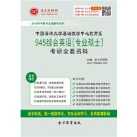 [2018考研]2018年中国海洋大学基础教学中心教育系945综合英语[专业硕士]考研全套资料/考研教材/考研复习资料