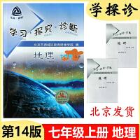 (2020)学习探究诊断・学探诊 七年级 上册 地理 第十版 第10版