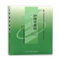 【正版】自考教材 自考 02997 2977 护理学基础 绳宇 2008年版 北京大学医学出版社