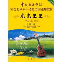 尤克里里考级教材中国音乐学院社会艺术水平考级全国通用教材1-7尤克里里(一级-七级)学弹尤克里里尤克里里教材