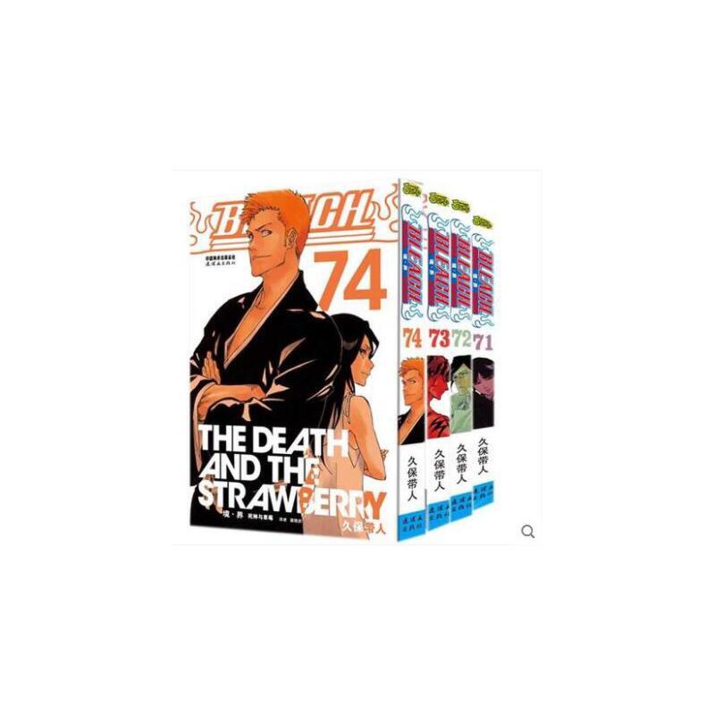 BLEACH死神境界 74.73..72.71册 71-74册 漫画 套装4册 久保带人 死神漫画 日本引进 卡通动漫画书 畅销书 中少动漫 全新正版当天发货