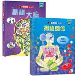 乐乐趣科普翻翻书看里面系列看里面2册 揭秘身体+揭秘大脑 3-6-12岁儿童3d立体书学生科普百科身体认知小百科我们的