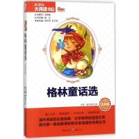 格林童话选(注音版) 重庆出版社