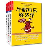 牛奶可乐经济学3本套装 畅销书籍