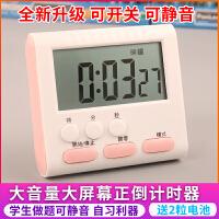 厨房计时器学生学习做题提醒器可静音烘焙家用定时器闹钟时间管理