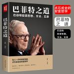 巴菲特之道从零开始读懂金融学经济学投资理财学股票入门基础知识原理证券期货市场技术分析金融书籍畅销书排行榜