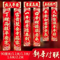 春联过年对联2020春节鼠年大门装饰年货创意新年过年用品厂家批发