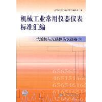 机械工业常用仪器仪表标准汇编 试验机与无损探伤仪器卷(下)