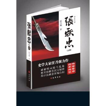 张献忠(pdf+txt+epub+azw3+mobi电子书在线阅读下载)