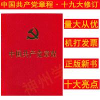 正版 中国共产党章程 64开 2017年10月新修订版 十九大新修订新党章新内容 人民出版社