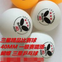 乒乓球 乒乓球 蝴蝶三星乒乓球 耐打实惠 高弹比赛用球