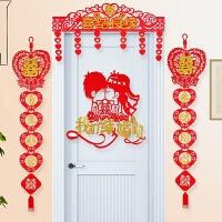结婚用品大全婚礼喜字门帘拉花装饰婚庆创意浪漫布置婚房装饰套装