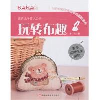 9787534945335-玩转布趣:蛋黄儿手作大公开(sn)/ 李元 / 河南科学技术出版社